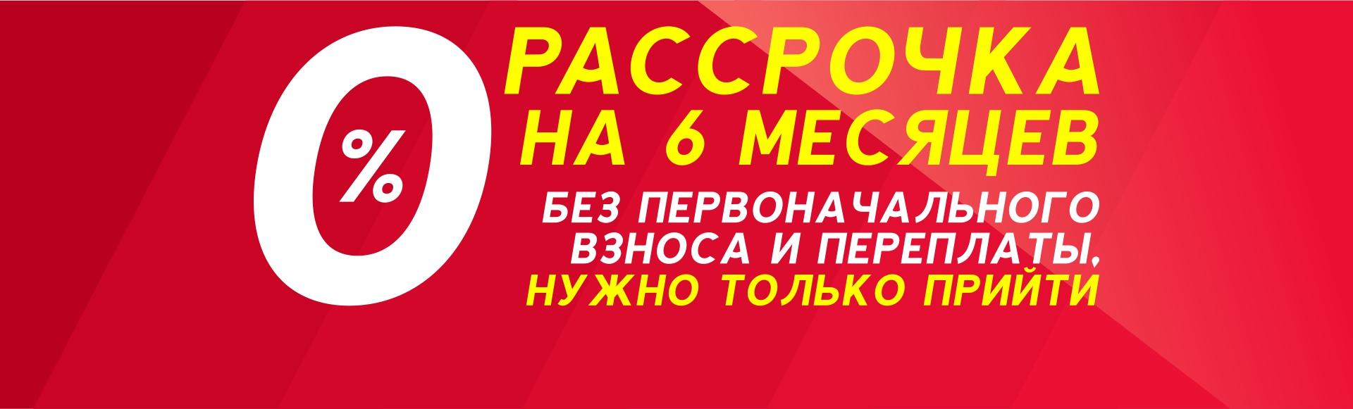 Натяжные потолки в рассрочку в Новосибирске