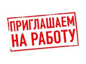 Натяжные потолки вакансии в Новосибирске